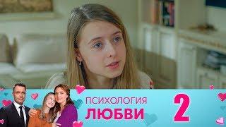 Психология любви | Серия 2