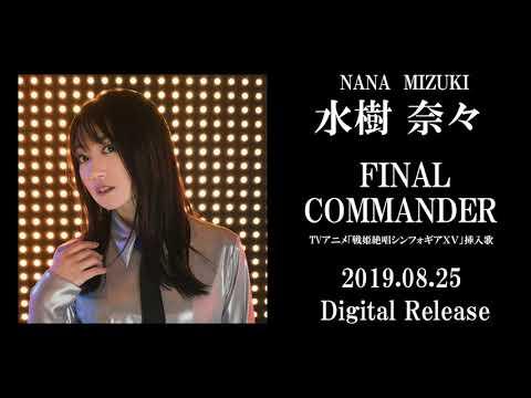 水樹奈々「FINAL COMMANDER」試聴動画