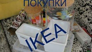 Покупки в магазине IKEA)