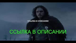 ИГРА ПРЕСТОЛОВ 6 сезон 6, 7, 8 серия