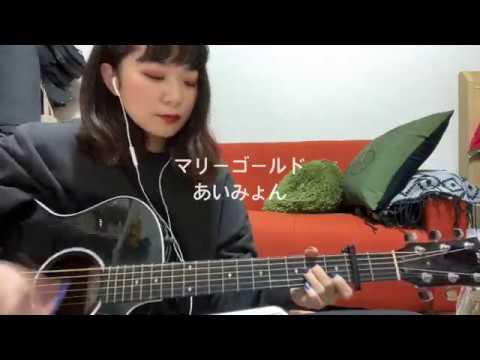 マリーゴールド / あいみょん 歌ってみた 弾き語り Covered By Haru