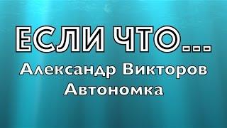 """""""Если что...""""- Александр Викторов (Автономка-2)"""