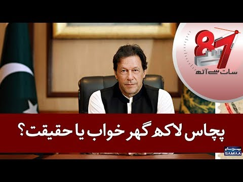 50 Lakh Ghar , Khawab Ya Haqeeqat? | 7 Se 8 - Kiran Naz - SAMAA TV