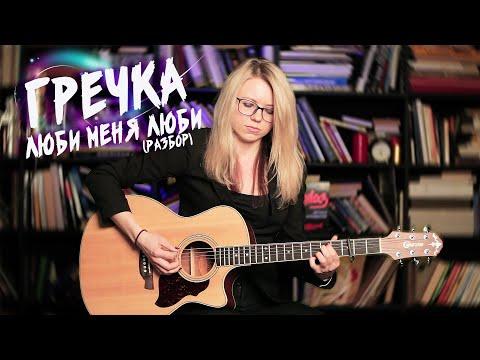 Как играть ГРЕЧКА - ЛЮБИ МЕНЯ, ЛЮБИ / Разбор COrus Guitar Guide #69