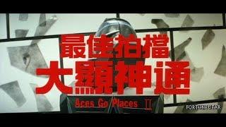 [Trailer] 最佳拍檔大顯神通 (Aces Go Places II)