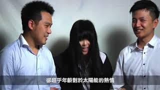 張惠妹 X 永鑫能源—代言影片花絮「永鑫的理念與代言人的信念?」