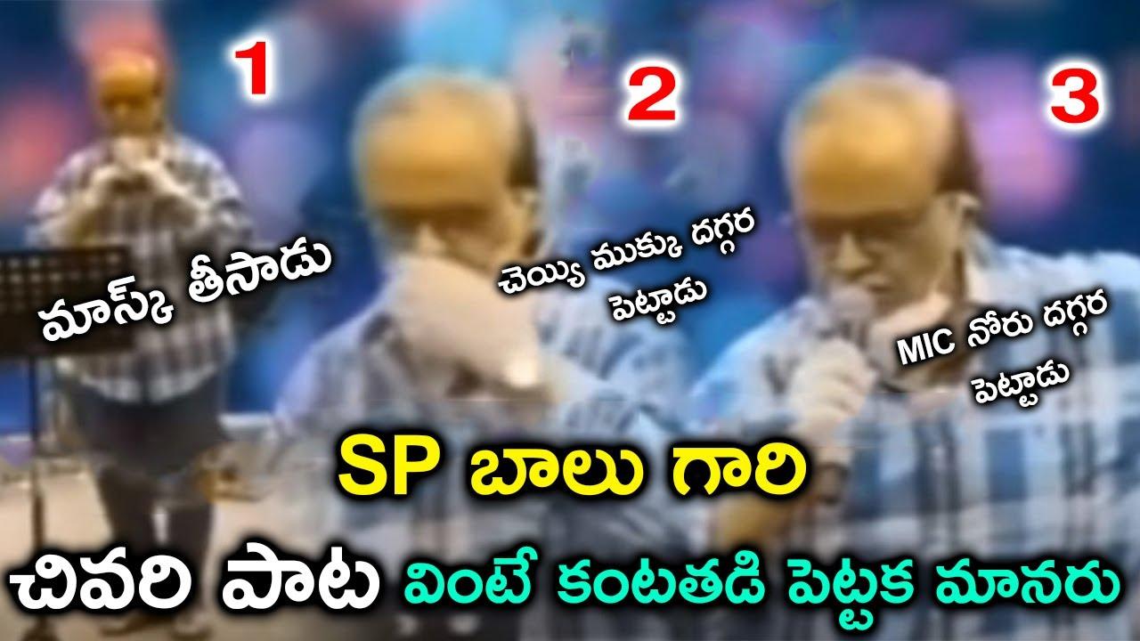 SP బాలు గారి చివరి పాట వింటే కన్నీళ్లు ఆగవు   SP Balu Singing Last Song On  Stage   SP Balu Video