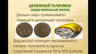 денежный талисман практика(привлечение денег при помощи денежного талисмана., 2014-09-14T15:40:14.000Z)