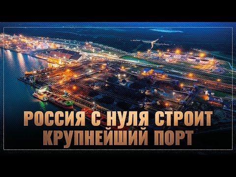 Россия с нуля