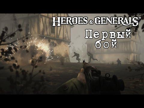 Первый взгляд и первый бой! || Heroes & Generals