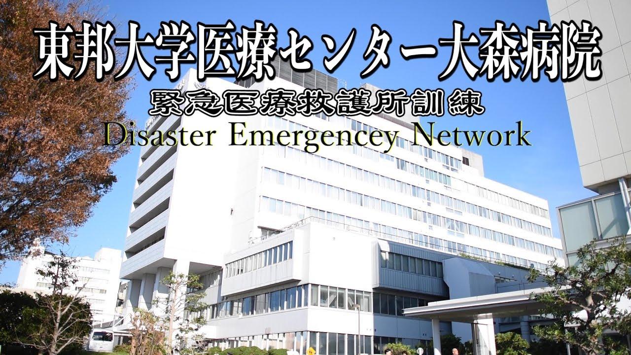 医療 病院 大森 大学 センター 東邦