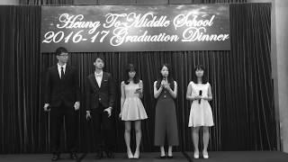 Publication Date: 2017-06-04 | Video Title: 2017 香島中學畢業聚餐 大會司儀