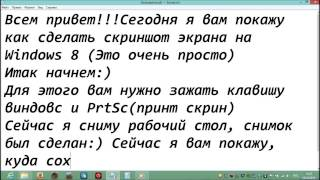 Как сделать скриншот в windows 8(В этом видео вы научитесь делать скриншоты в виндовс 8., 2013-11-06T11:32:44.000Z)