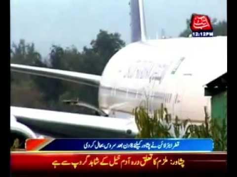 Qatar Airways resumes flights to Peshawar -- Breaking News - YouTube