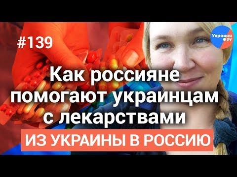 #Из_Украины_в_Россию #139 как россияне помогают украинцам с лекарствами