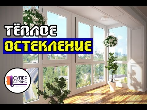 Search result youtube video тёплое-остекление-балкона.