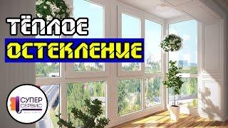 Тёплое остекление для балкона. Супер Сервис(СПАСИБО за лайк и за то что подписались на мой канал!) ----— Наши координаты: Наш сайт: http://msc-spb.ru/ Моя страниц..., 2015-11-30T23:07:48.000Z)
