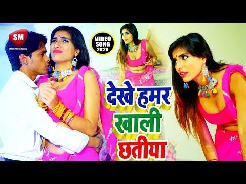 #video_song---shash-raj-singh-का-सबसे-हिट-गाना---देखे-हमर-खाली-छतिया-  -new-bhojpuri-song-2020