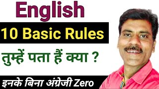 English grammar 10 basic rules | Error detection in English grammar| basic English grammar.