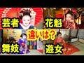 【海外の反応】日本 「芸者」 「舞妓」 「花魁」 「遊女」 4つの違いとは?