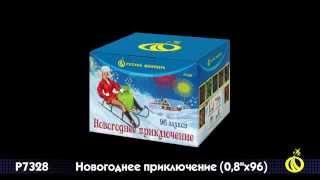 Салют Новогоднее приключение 0,8 х 96(Купить салют Новогоднее Приключение в Челябинске можно в нашем интернет- магазине → http://boom74.ru Магазин..., 2015-10-16T05:58:56.000Z)