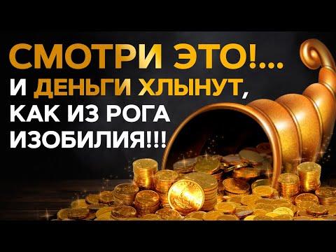 ۞СМОТРЕТЬ ВСЕМ! 4 Незыблемых Закона Как ВСЕГДА Притягивать Изобилие, Богатство, Удачу