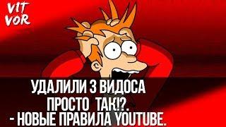 УДАЛИЛИ 3 ВИДОСА ПРОСТО ТАК!? - Новые Правила YouTube.