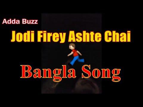 Jodi Firey Ashte Chai | Aurthohin Bangla Song | Adda Buzz