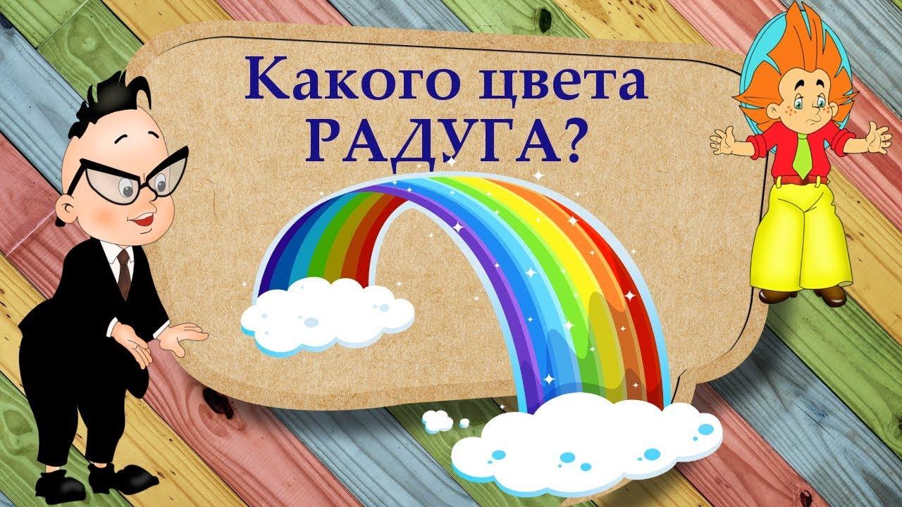 Из какого цвета состоит радуга