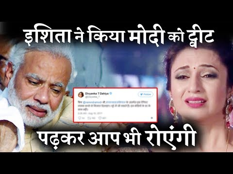 Divyanka Tripathi Emotional tweet to Modi will give you tears Only !  Crazy 4 TV
