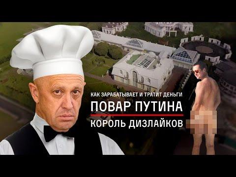Повар Путина, король дизлайков: история успеха