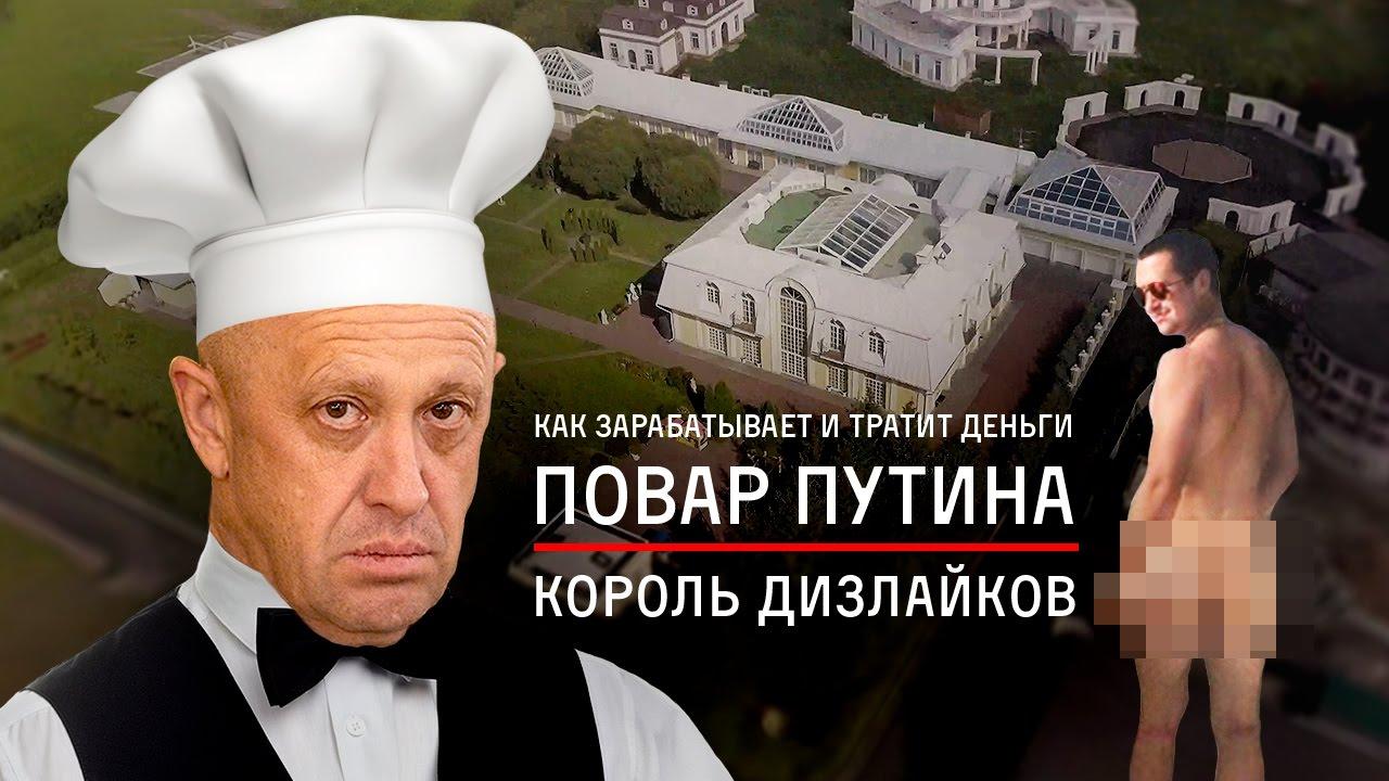 Кремлевский повар евгений пригожин