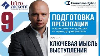 Подготовка презентации Станислав Зубов  Урок 9