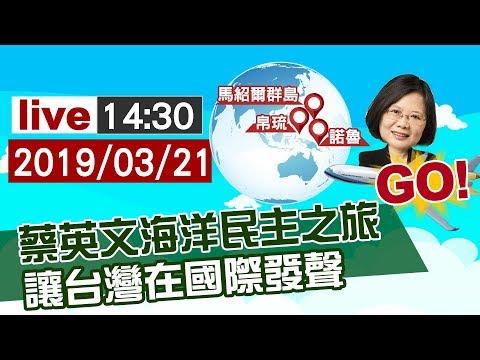 【完整公開】蔡英文海洋民主之旅  讓台灣在國際發聲