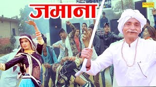 Jamana | जमाना | Kaver Singh Bharawasiya | Haryanvi Song | Latest Haryanavi Songs 2019
