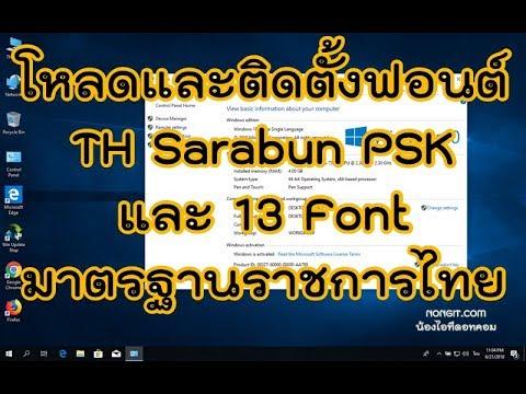 ดาวน์โหลดและติดตั้งฟอนต์ TH Sarabun และ 13 Font มาตรฐานราชการ Windows 10 / 8.1 / 7