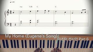 Mr. Sunshine OST (미스터 션샤인 OST) My Home (Eugene's song) Easy Piano Sheet Music 피아노 쉬운 악보 사비나앤드론즈