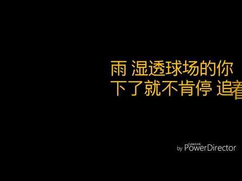 陈势安—练习爱情 (歌词)