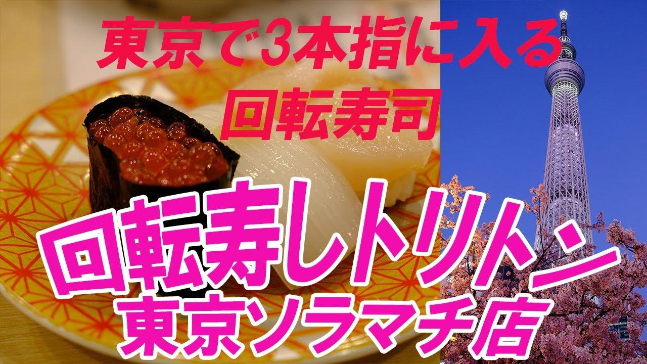 スカイ ツリー お 寿司