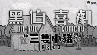 """【伯賴】黑伯喜劇 EP.26 """"三隻小豬"""""""