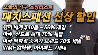 메종마르지엘라 20% 세일, WMF 압력솥 초특가, 마…