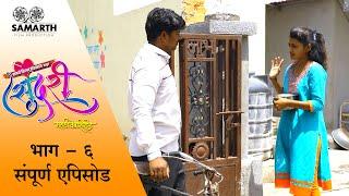 Sundari   सुंदरी   EP 6   भाग  6   Marathi webseries   Samarth Film production