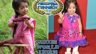 Рекорды Гиннеса, Самая Маленькая Женщина в Мире
