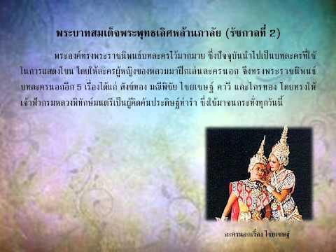 สื่อการเรียน เรื่อง วิวัฒนาการการละครไทย