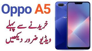 Oppo A5 Pakistan