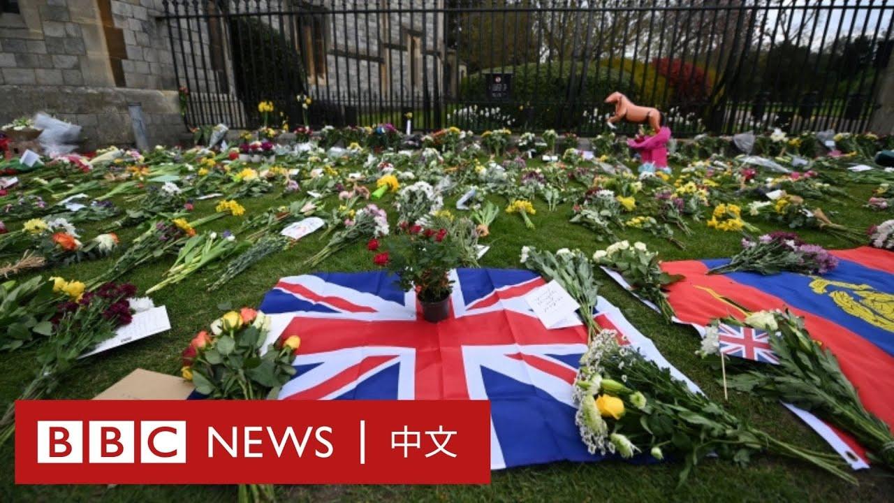 菲利普親王:逝世當天- BBC News 中文