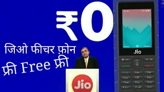 Jio| Reliance | Feature phone | 0₹ | Free of Cost | in hindi | short details | by Arsh Chhajer |ACTN