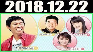 2018 12 22 MBSヤングタウン 土曜日 明石家さんま 村上ショージ 飯窪...