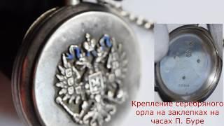 21-й фильм, Редкие царские подарочные часы