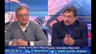 Алексей Зубец и Сергей Смирнов. Реальные цифры: какие пенсии в России?